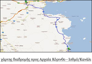 χάρτης διαδρομής προς Αρχαία Κόρινθο - Ισθμό/Κανάλι